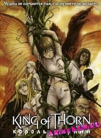 King of Thorn / Король Терний