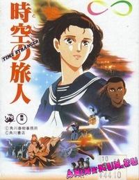 Toki no Tabibito: Time Stranger / Временной странник
