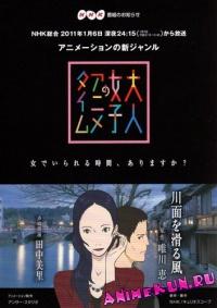 Otona Joshi no Anime Time: Kawamo o Suberu Kaze