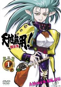 Tenchi Muyou! Ryououki Daisanki