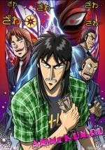 Kaiji 2nd(Gyakkyou Burai Kaiji: Hakairoku-hen) / Кайдзи ТВ-2