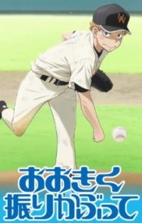 Ookiku Furikabutte: Natsu no Taikai-hen