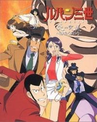 Люпен III: Токийский кризис (спецвыпуск 10)