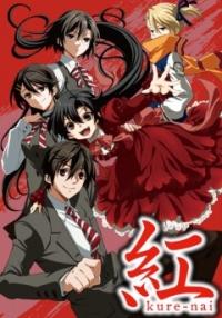 Курэнай OVA