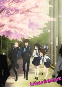 Хоу-ка: Тебе не уйти OVA / Вычисление OVA / Hyouka: Motsubeki Mono wa OVA / Суждение OVA / Оценка OVA