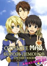 Kyou Kara Maou! - 3rd Series