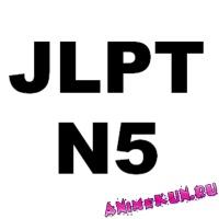 Сдаем экзамен JLPT 5