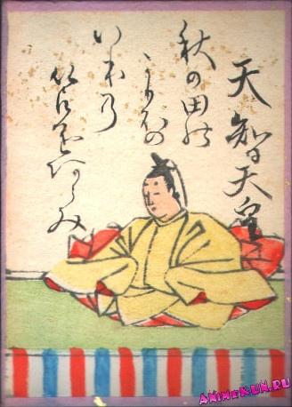1. Тэндзи-тэнно (Император Тэндзи)
