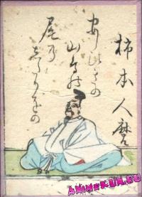 03 . Какиномото-но Хитомаро