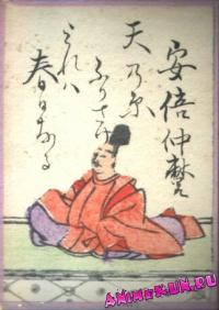 07. Абэ-но Накамаро.