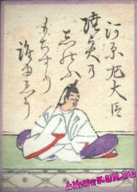 Kawara no Sadaijin