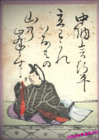 Chunagon Yukihira