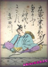 Ariwara no Narihira Ason