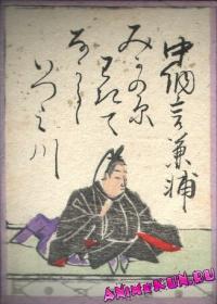 ちゅうなごん かねすけ Chunagon Kanesuke