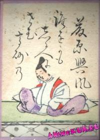 ふじわらのおきかぜ Fujiwara no Okikaze