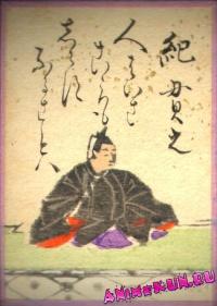 きのつらゆき Ki no Tsurayuki