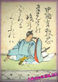 Chunagon Atsutada