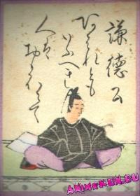 Kentoku Ko