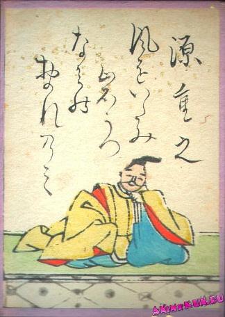 Minamoto no Shigeyuki