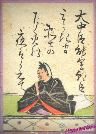 Onakatomi no Yoshinobu Ason