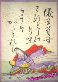 54. Гидосанси-но хаха (Мать Гидо Санси)