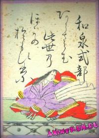 56. Идзуми-сикибу (Госпожа Идзуми Сикибу)