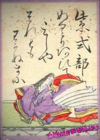 57. Мурасаки Сикибу (Госпожа Мурасаки Сикибу)