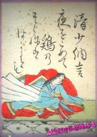 62. Сэй-Сёнагон (Госпожа Сэй Сёнагон)