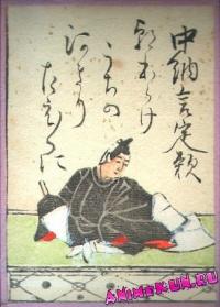 64. Гон-тюнагон Садаёри (Фудзивара-но Садаёри)