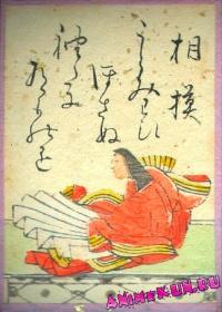 65. Сагами (Госпожа Сэё Сагами)