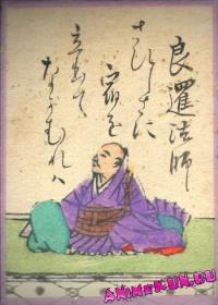 70. Рёдзэн-хоси (Монах Рёдзэн)