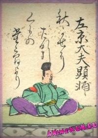 Sakyō no Daibu Akisuke