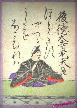 Go Tokudaiji no Sadaijin