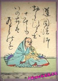 Dōin Hoshi