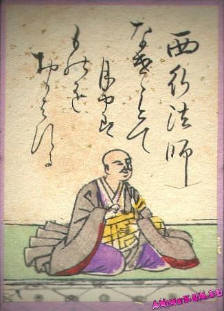 Saigyō Hoshi