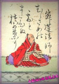 Jakuren Hōshi
