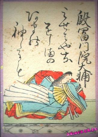 Inpu-Mon'in no Taifu
