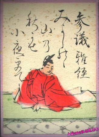 Sangi Masatsune