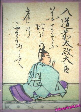Nyūdo Saki no Dajōdaijin