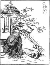 Aobozu