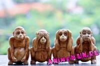 Существует четвёртая мудрая обезьяна