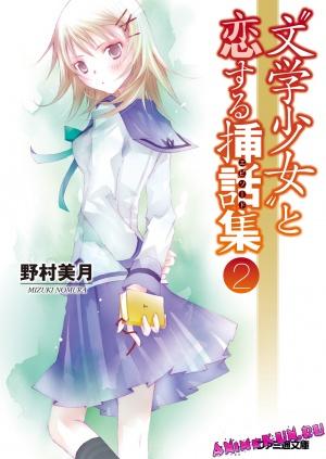 Обзор манги: Девушка из книги и мим-самоубийца