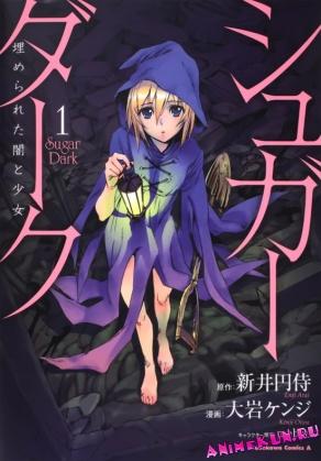 Обзор манги: Сладкая тьма: Девушка в погребальном мраке