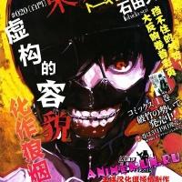 Манга Sui Ishida - Tokyo Ghoul получает аниме адаптацию.
