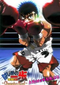 Первый шаг ТВ-3 / Hajime no Ippo 3