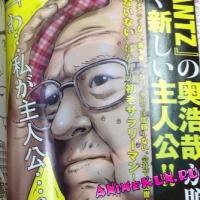 Жизненная история главного героя манги Inu Yashiki - Salaryman.