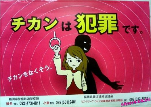 Извращенцы в Японском метро
