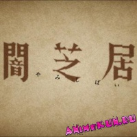 Короткометражный сериал ужасов Yami Shibai