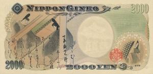 2000-yen-back