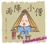 Ame-furi-kozō